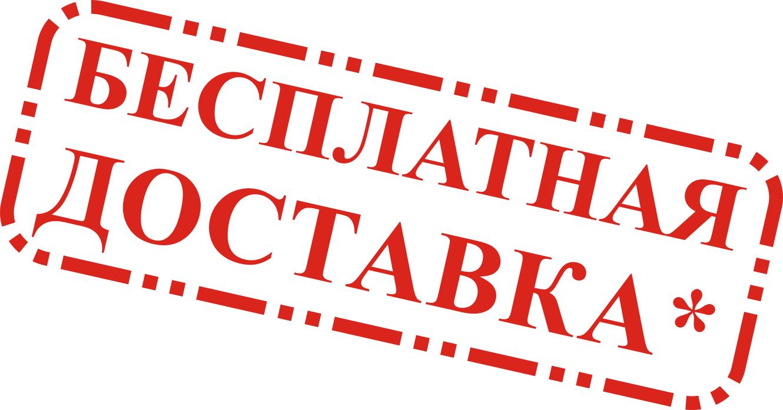 Бесплатная доставка заказов от суммы 1500 грн
